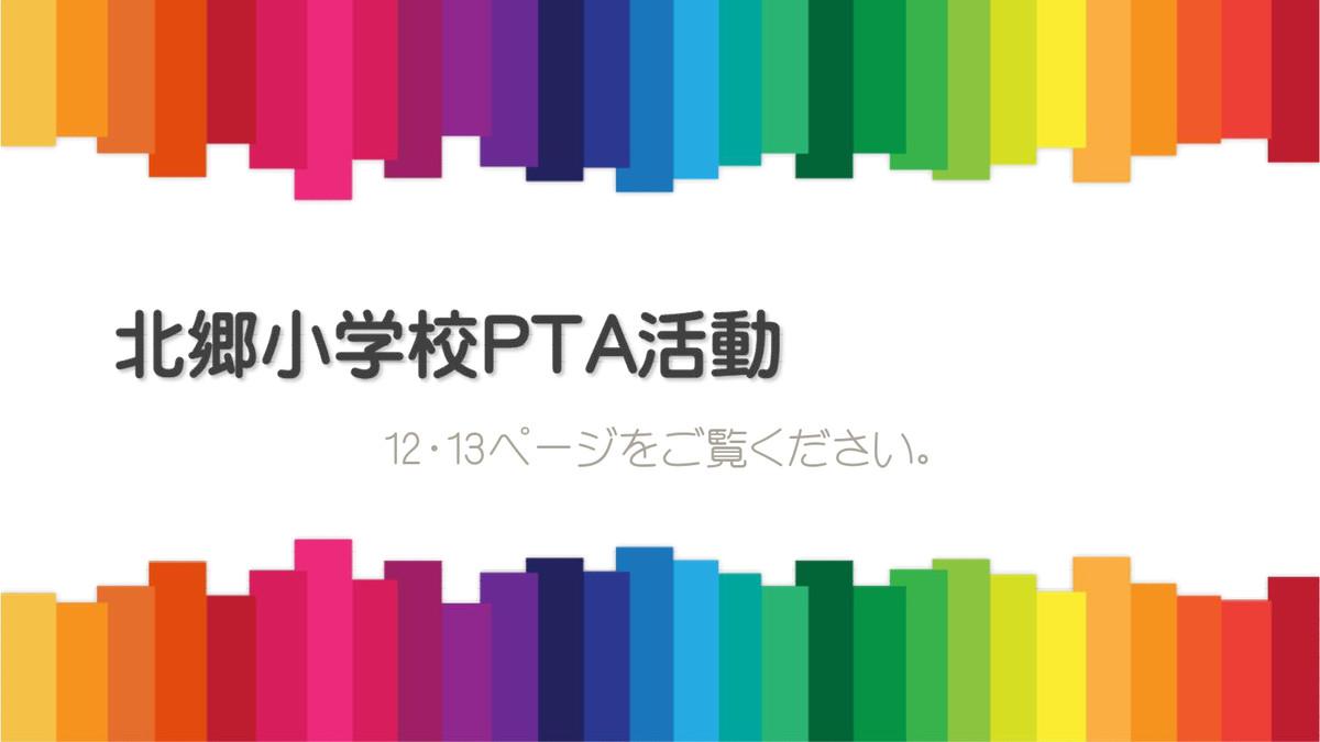 北郷小学校PTA活動