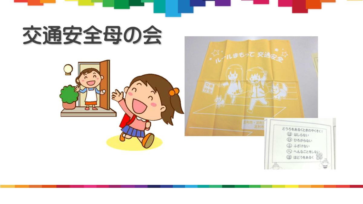 R02ptakatsudou_page0008